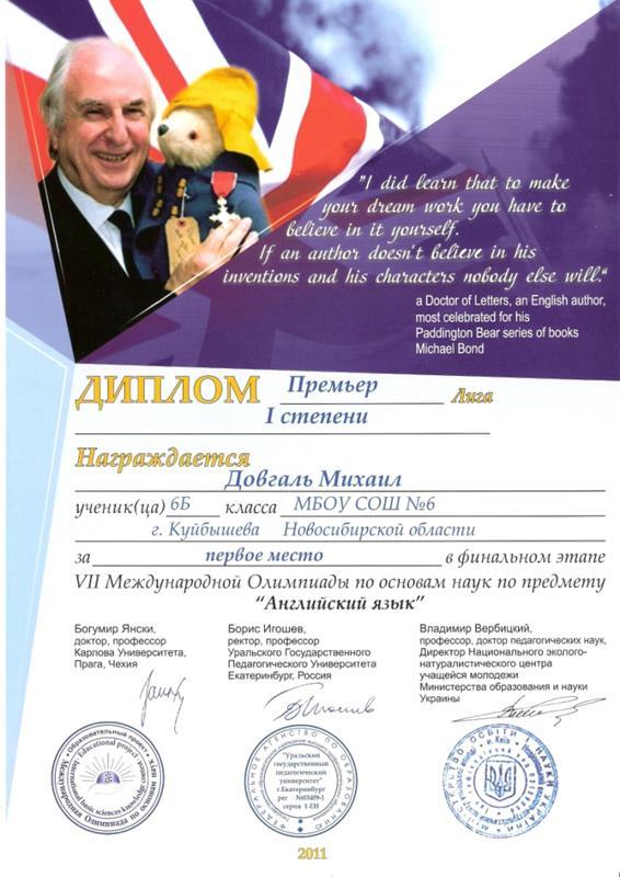 Сертификат Участника Школьной Олимпиады